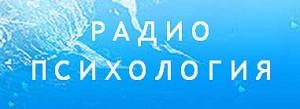 радио_психология